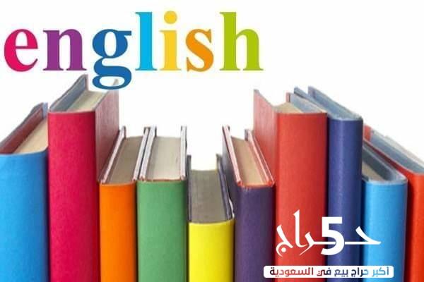 مدرسة متخصصة في تدريس الانجليزي والرياضيات