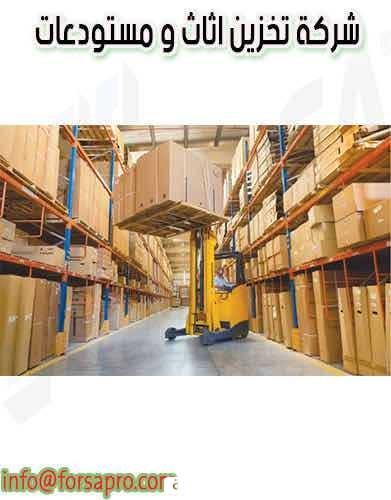 شركة نقل وتخزين العفش بالرياض0505634851