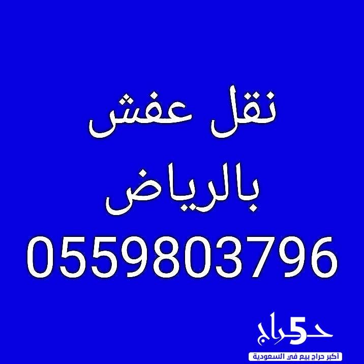 شراء أثاث مستعمل حي طويق 0559803796