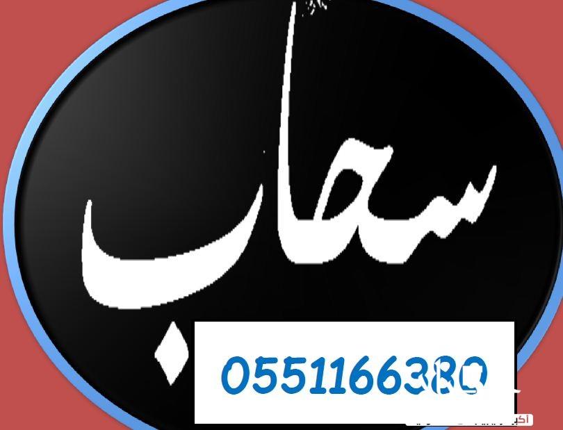 مطلوب للتنازل خادمات ومربيات وممرضات وطباخات وأزواج من جميع الجنسيات 0551166380