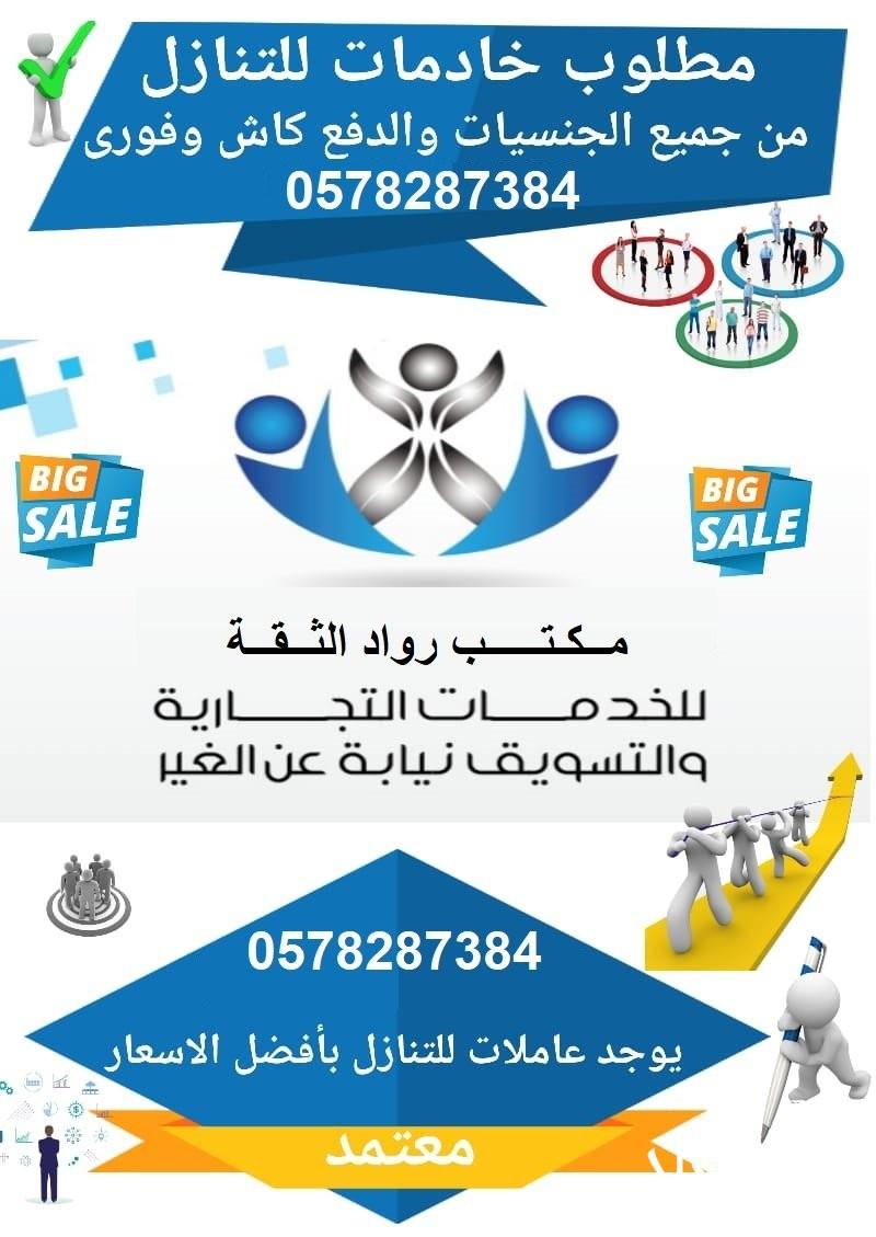 مطلوب ويوجد عاملات نقل كفاله من جميع الجنسيات للتواصل 0578287384