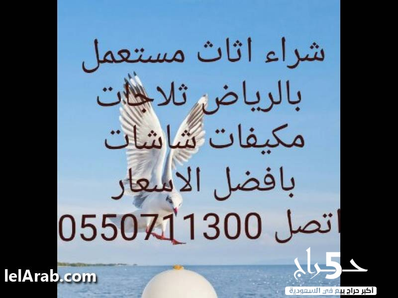 شراء الاثاث المستعمل بالرياض 0550711300 اتصل الآن