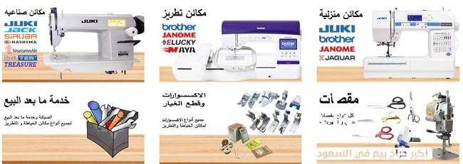 مكينة خياطة في جدة