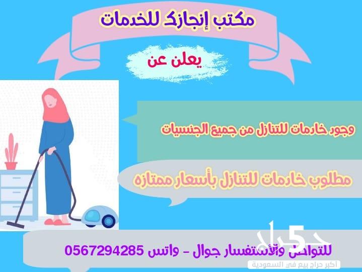 مطلووب ويوجد خادمات للتنازل من جميع الجنسيات بأسعار ممتازة 0567294285