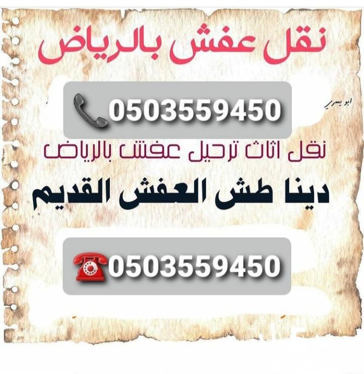 دينا نقل عفش حي السويدي ظهرة البديعة 0503559450