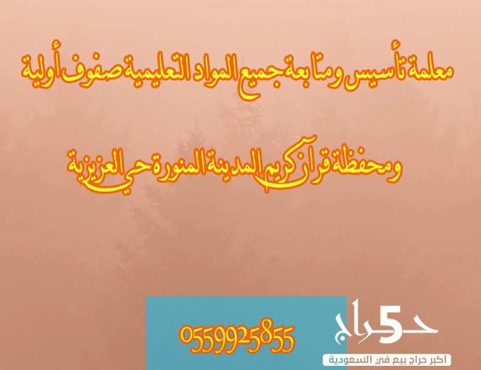 معلمة تأسيس صفوف أولية ومحفظة قرآن كريم