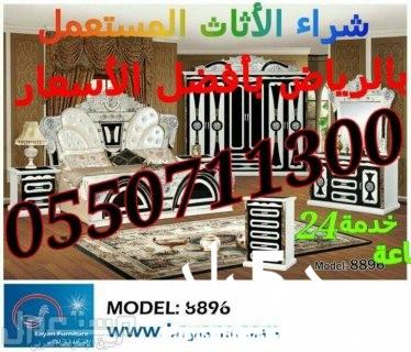شراء مكيفات مستعملة 0550711300 اتصل الان الرياض