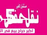ابو الطيب لتنظيف #المنازل من #الاثاث القديم 0500866134 ب#الرياض ونوصل #الاثاث والملابس #الجمعية #الخيرية