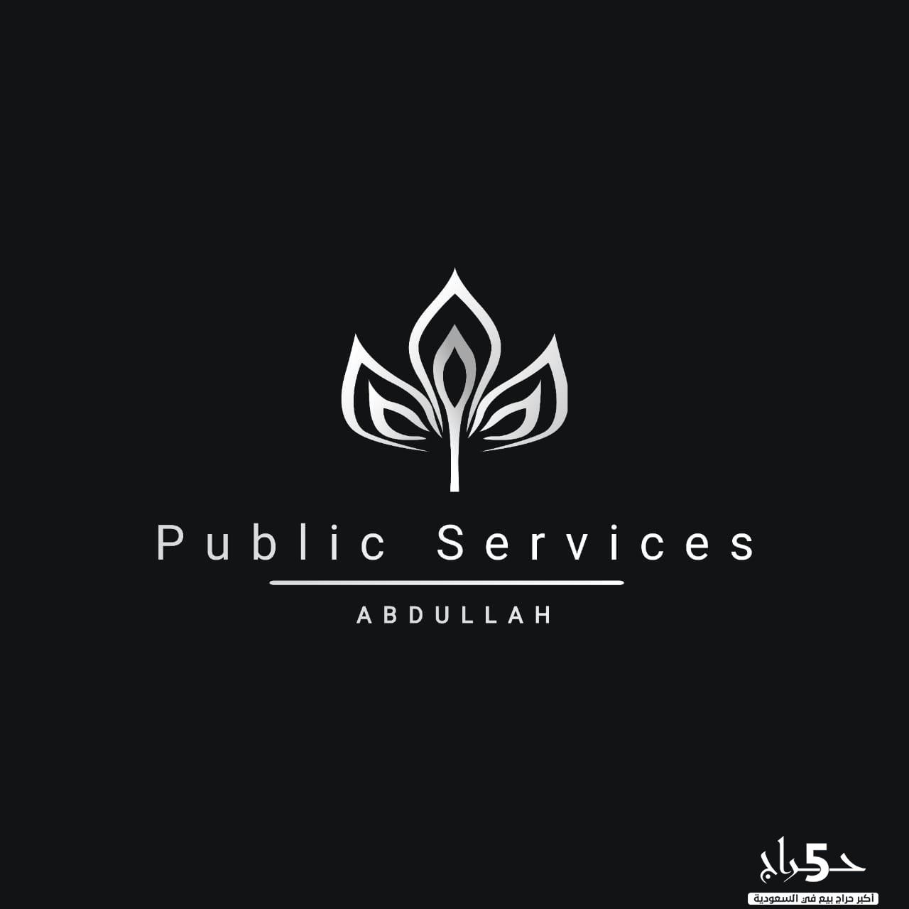 خدمات عامه تعقيب