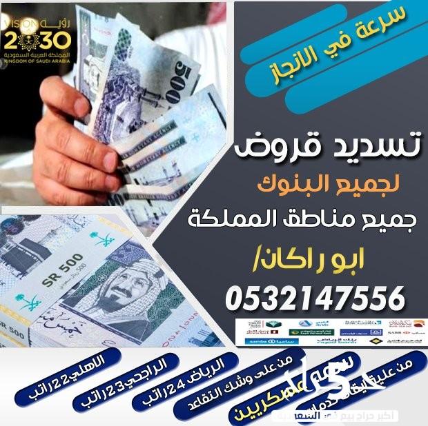 تسديد  القروض 0532147556