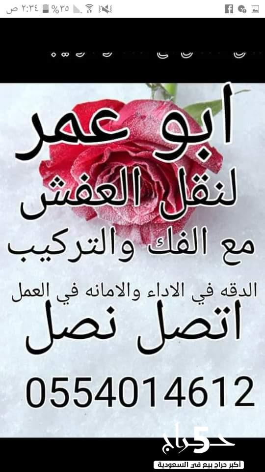 نقل عفش الرياض
