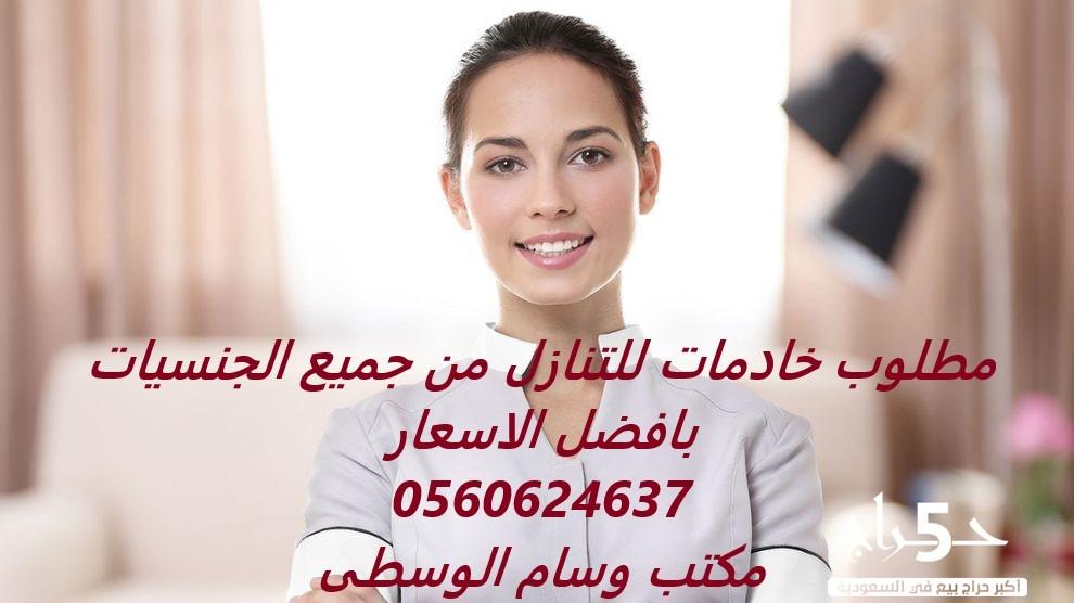 عاجل مطلوب خادمات للتنازل والدفع كاش0560624637