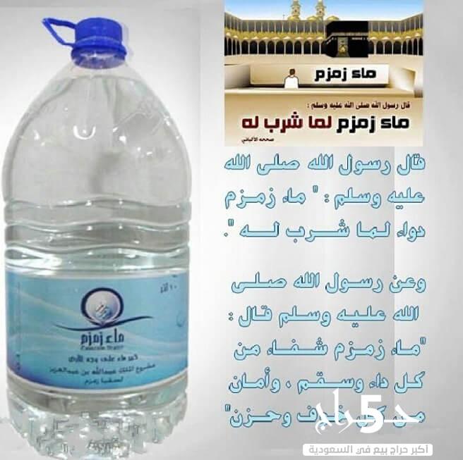 ماء زمزم جديد ومضمون التوصيل مجانا