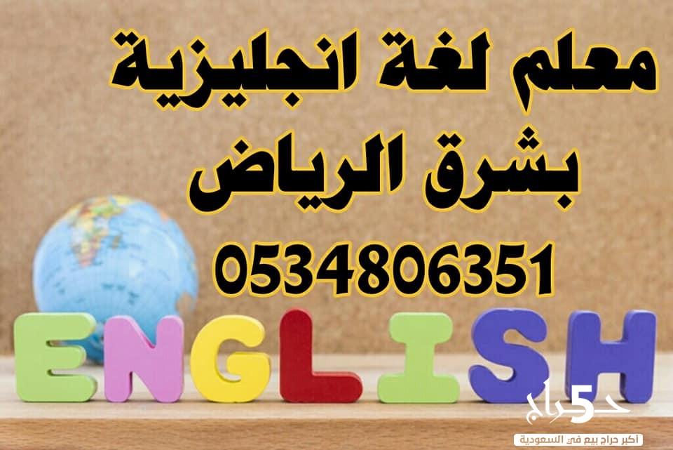 يوجد معلم لغة انجليزية مصري  خبرة بشرق الرياض للمراجعه النهائية