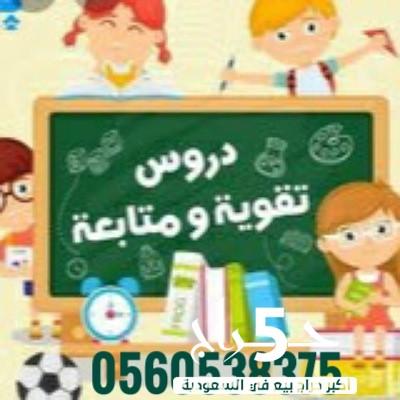 معلمة خصوصية تأسيس ومتابعه جميع المواد جدة 0560538375