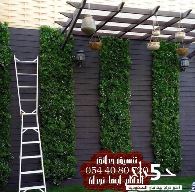 شركة تنسيق حدائق بنجران  0544080720 ،عشب صناعي ، عشب جداري ، مظلات ، شلالات ، نوافير
