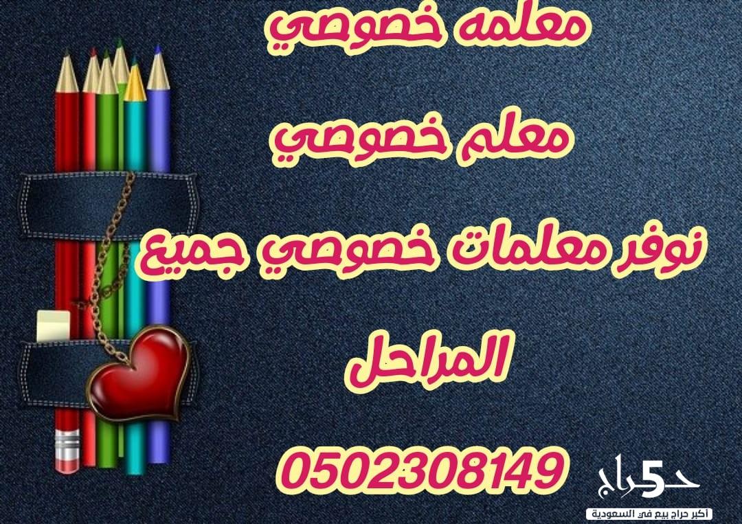 معلم ومعلمه كافه المراحل وجميع المواد يجون البيت0502308149