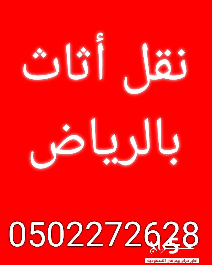 شراء أثاث مستعمل حي الوادي 0502272628