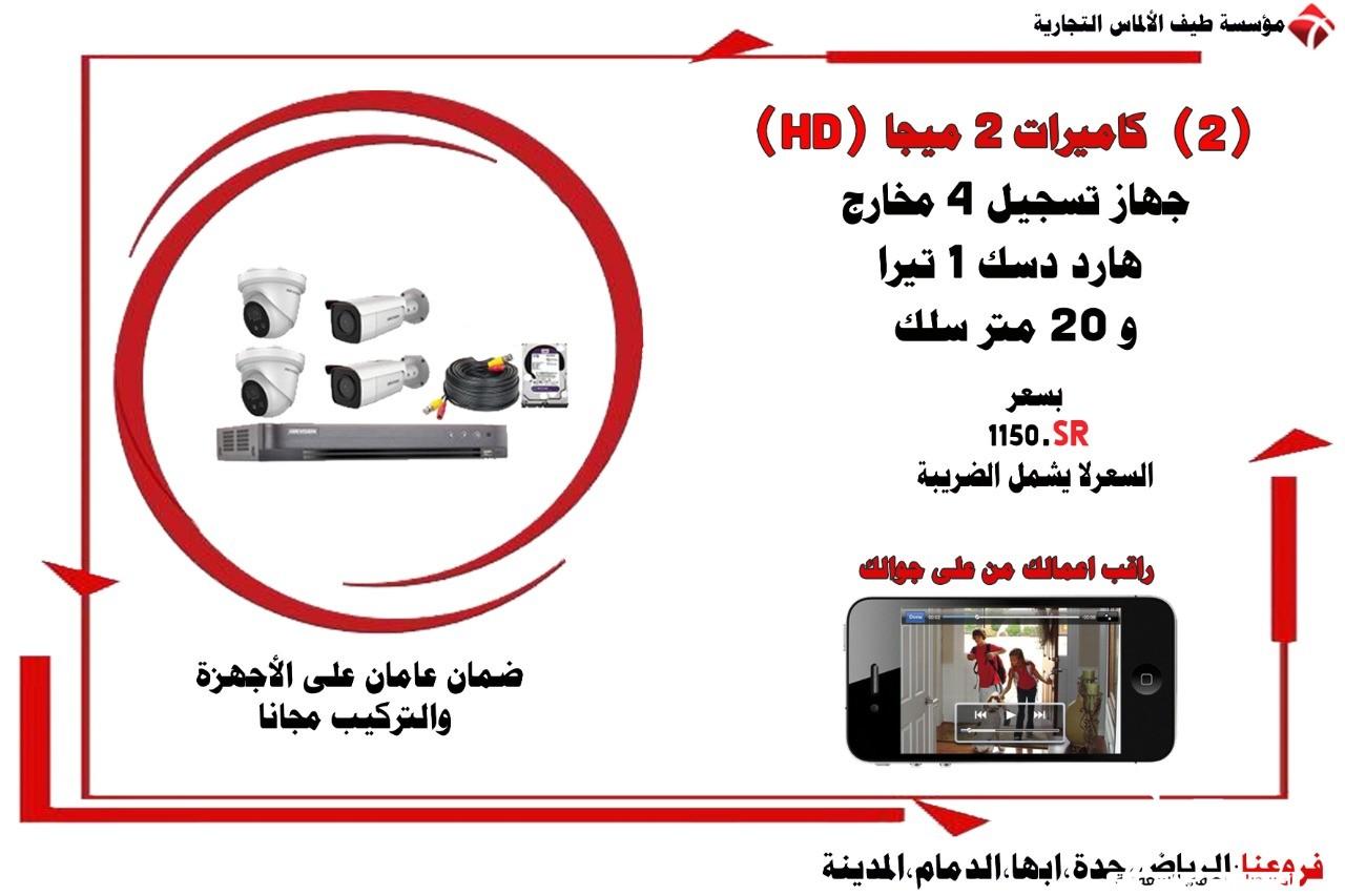 عرض خاص كاميرات مراقبة عالية الجودة بافضل سعر في السعودية