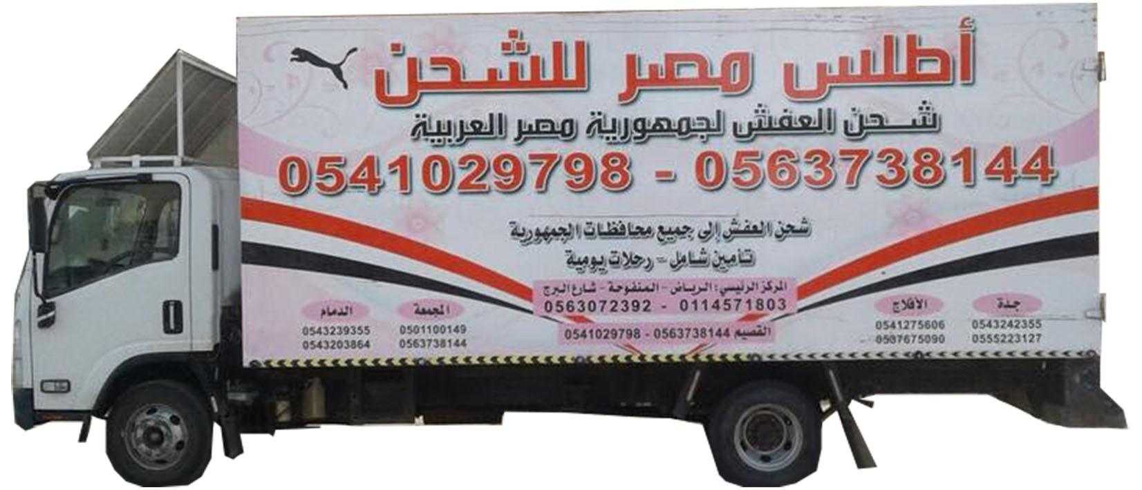 شركة اطلس الدولي لمصر والشحن الداخلي ونقل العفش 0545152579
