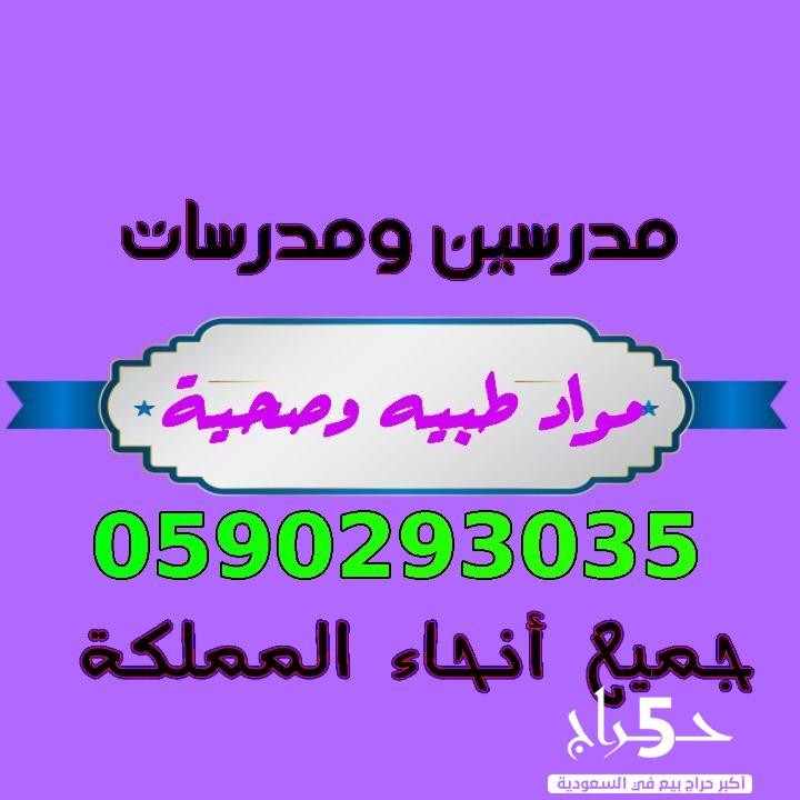 أرقام معلمين ومعلمات لجميع التخصصات الجامعية في جميع أنحاء المملكة  0590293035