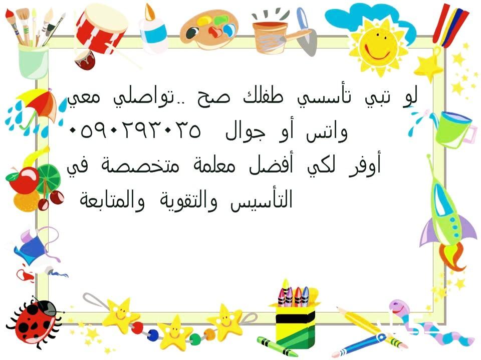 معلمه مدرسه خصوصي تأسيس ومتابعة بالرياض  0590293035