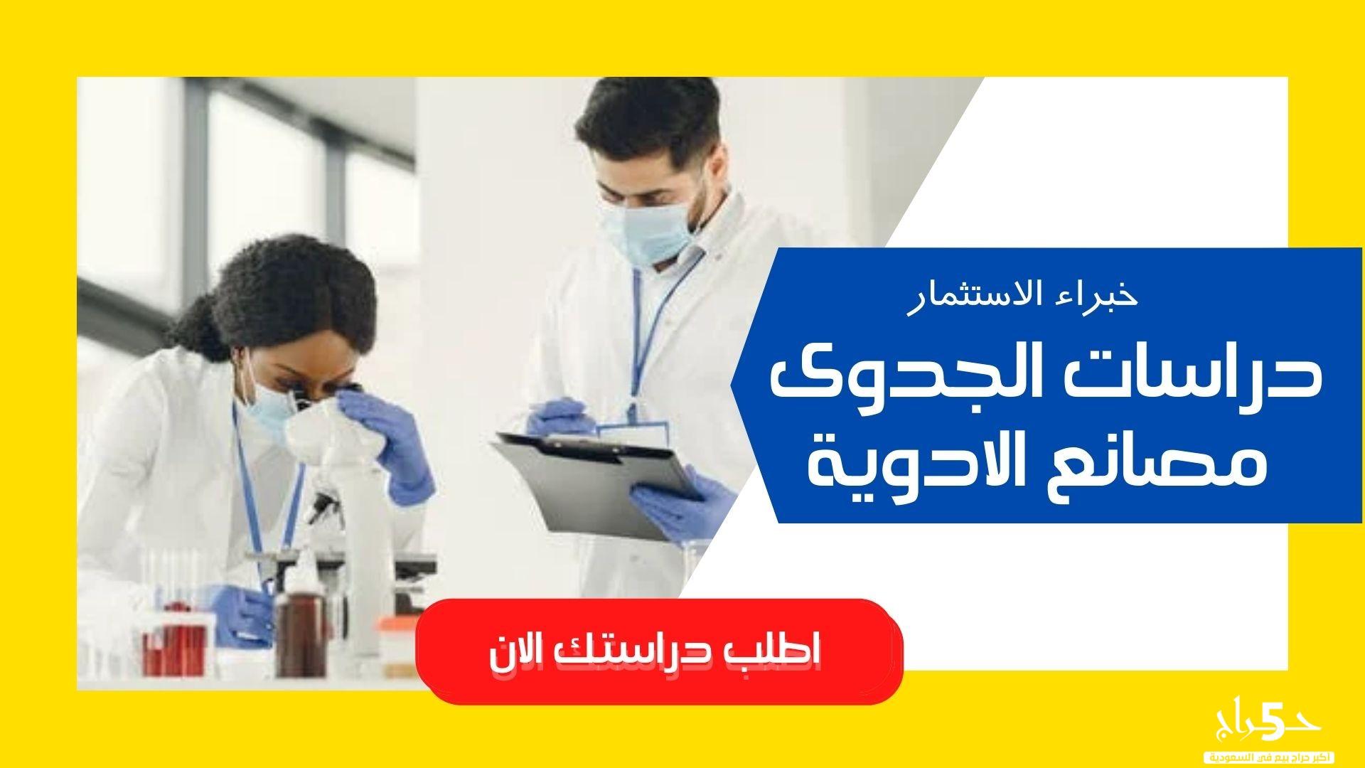 دراسة جدوى مصنع أدوية