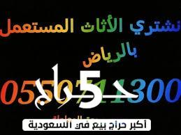 شراء ثلاجات مستعملة 0550711300 الرياض اتصل الآن