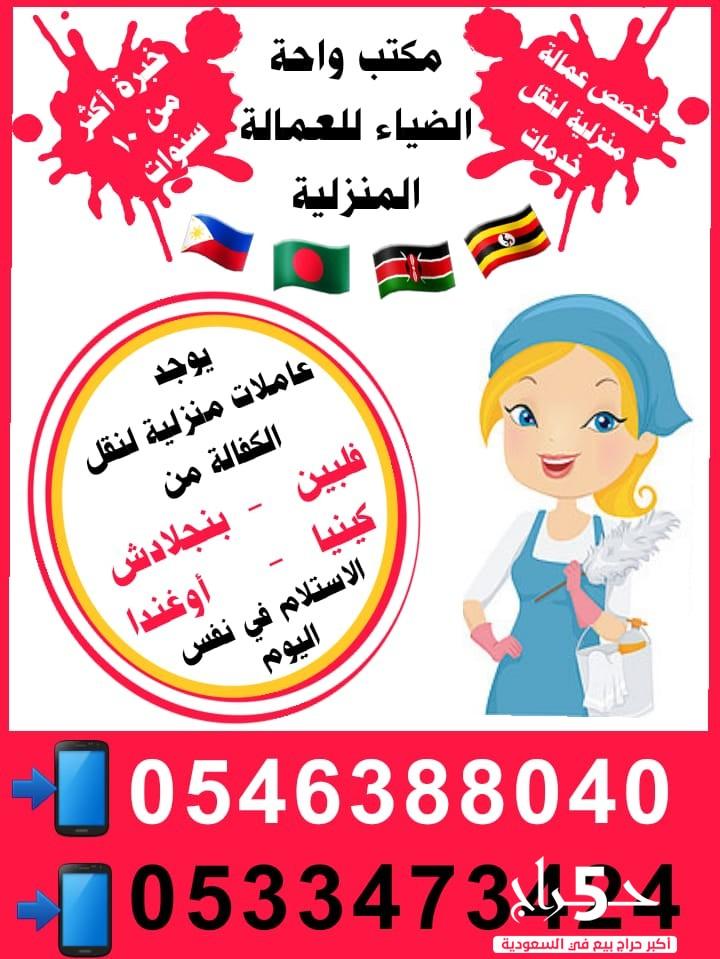يوجد عاملات منزلية لنقل خدمات  من جميع الجنسيات المصرح بها 0533241702 مكتب واحة الضياء