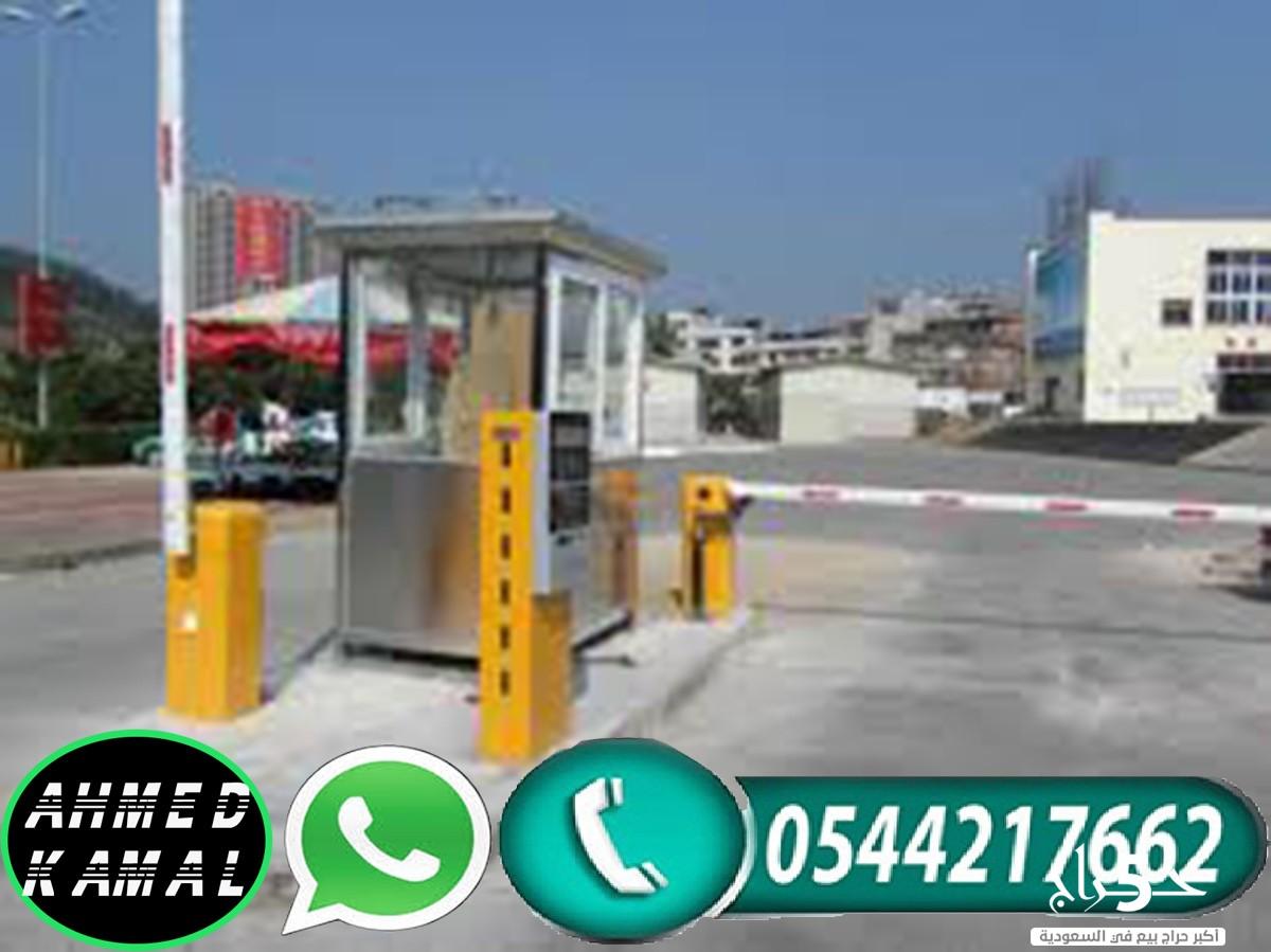 البوابات الالكترونية للسيارات 0544217662