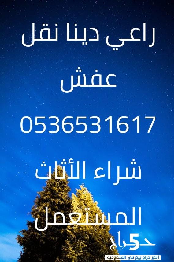 نقل عفش حي اليرموك 0536531617 حي النهضه بالرياض