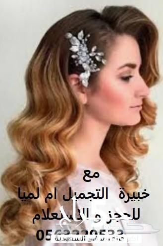 كوافيرة منزلية شاملة غرب الرياض جوال 0563229533