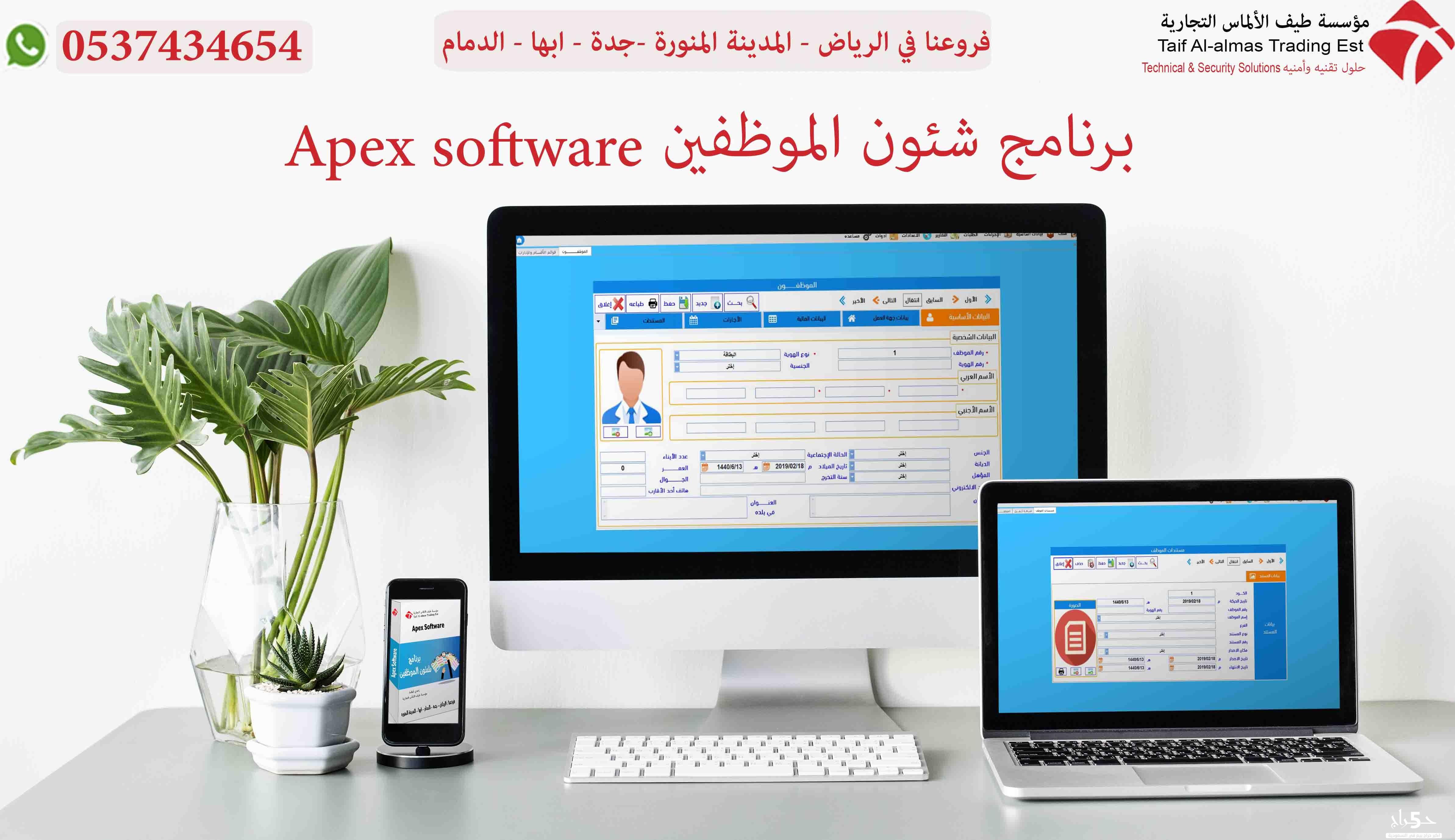 برنامج ادارة شئون الموظفين Apex HR Software