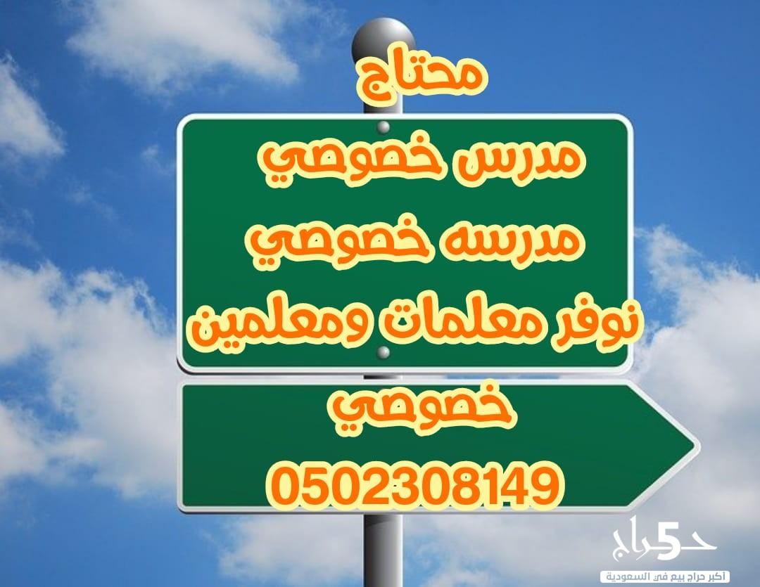 توفير مدرس خصوصي جميع المواد 0502308149