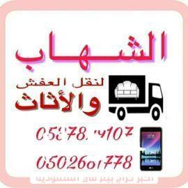 شركة نقل عفش واثاث مكتبي بالمدينة المنوره