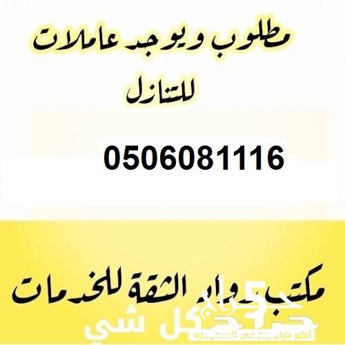 يوجد ومطلوب مجموعه عاملات للتنازل 0506081116