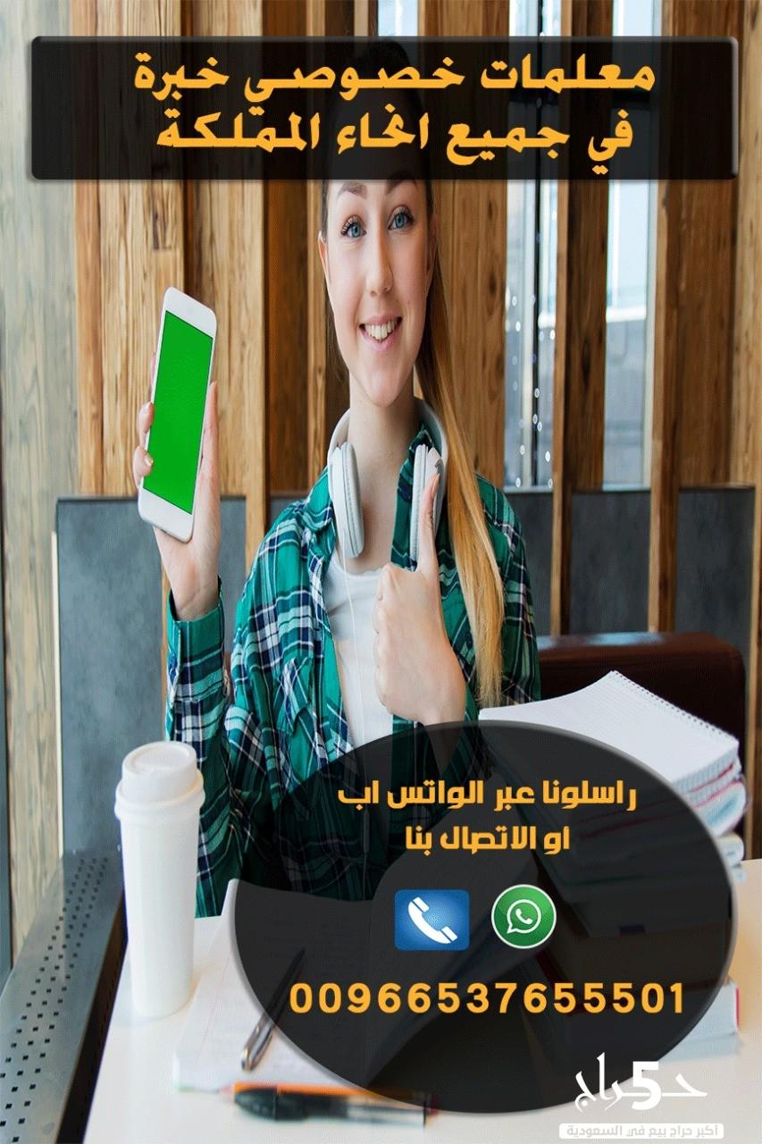 معلمة خصوصية بالرياض 0537655501