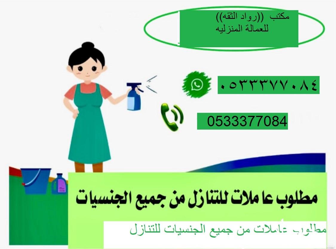 مطلوب ويوجد عاملات نقل كفاله من جميع الجنسيات للتواصل 0533377084