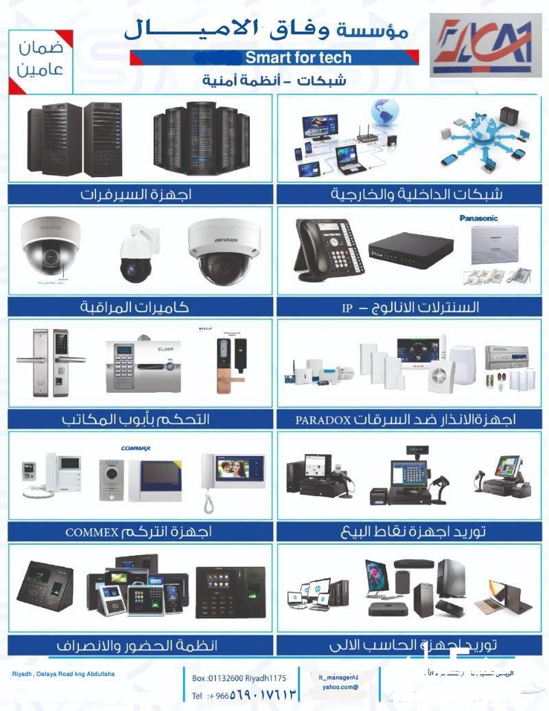 خدمات شركات فنية كاميرات شبكات بصمة سنترالات
