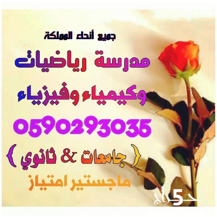 مدرسه معلمه خصوصي رياضيات واحصاء لطالبات الجامعة بالرياض 0590293035