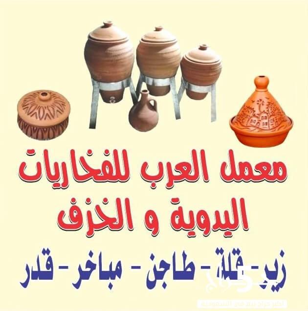 معمل فخار العرب البيع جمله ومفرد
