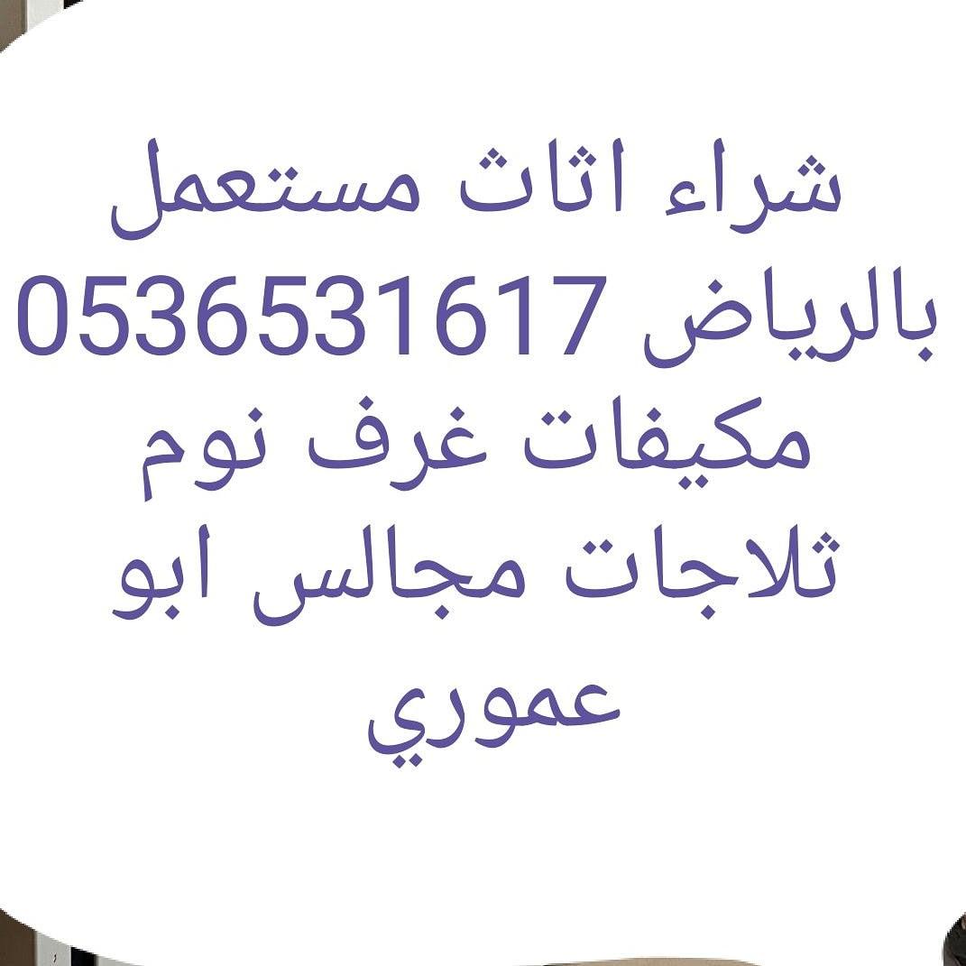 محلات شراء الأثاث مستعمل حي موسي 0536531617 نقل الاثاث