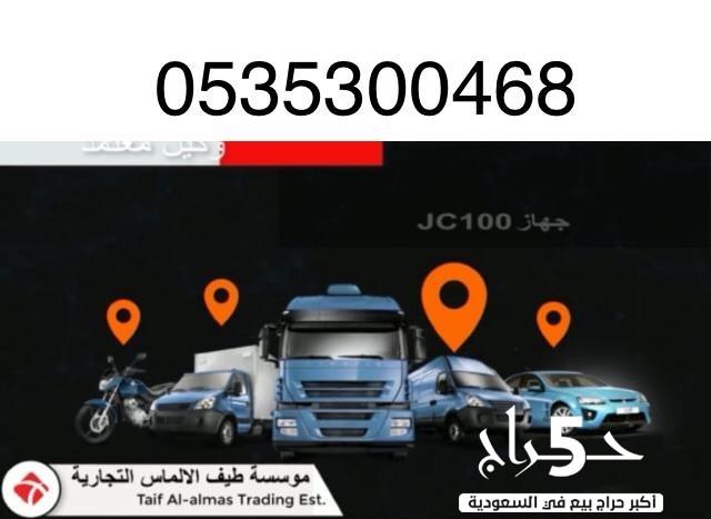تتبع بكامرتين داخل وخارج السيارة للامن والمراقبة بالصوت والصورةjc100