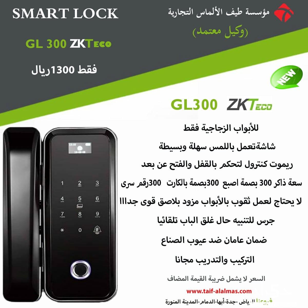 جهاز قفل ذكي (Smart Lock) أحدث إصدار GL300