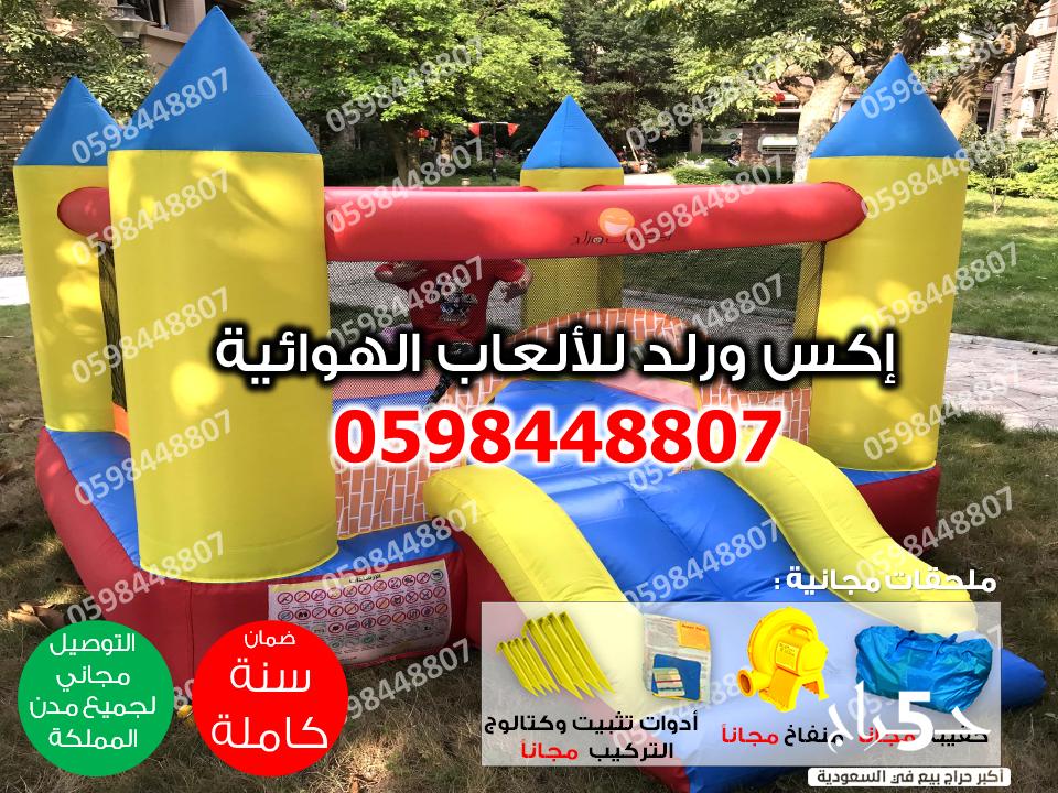 بيع نطاطيات صابونيه نطنيطات