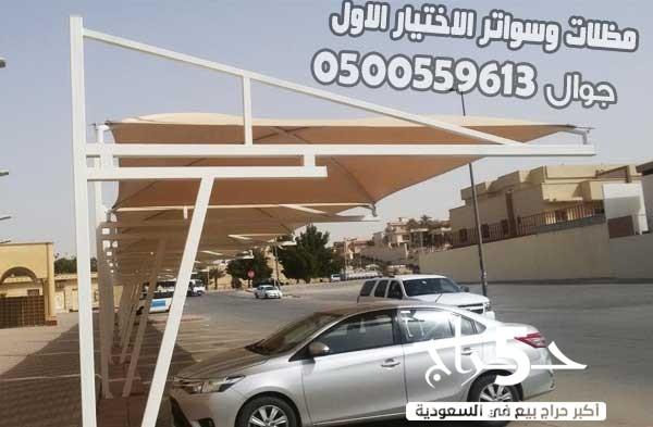 مظلات سيارات مكة مظلات لحماية سيارتك0500559613