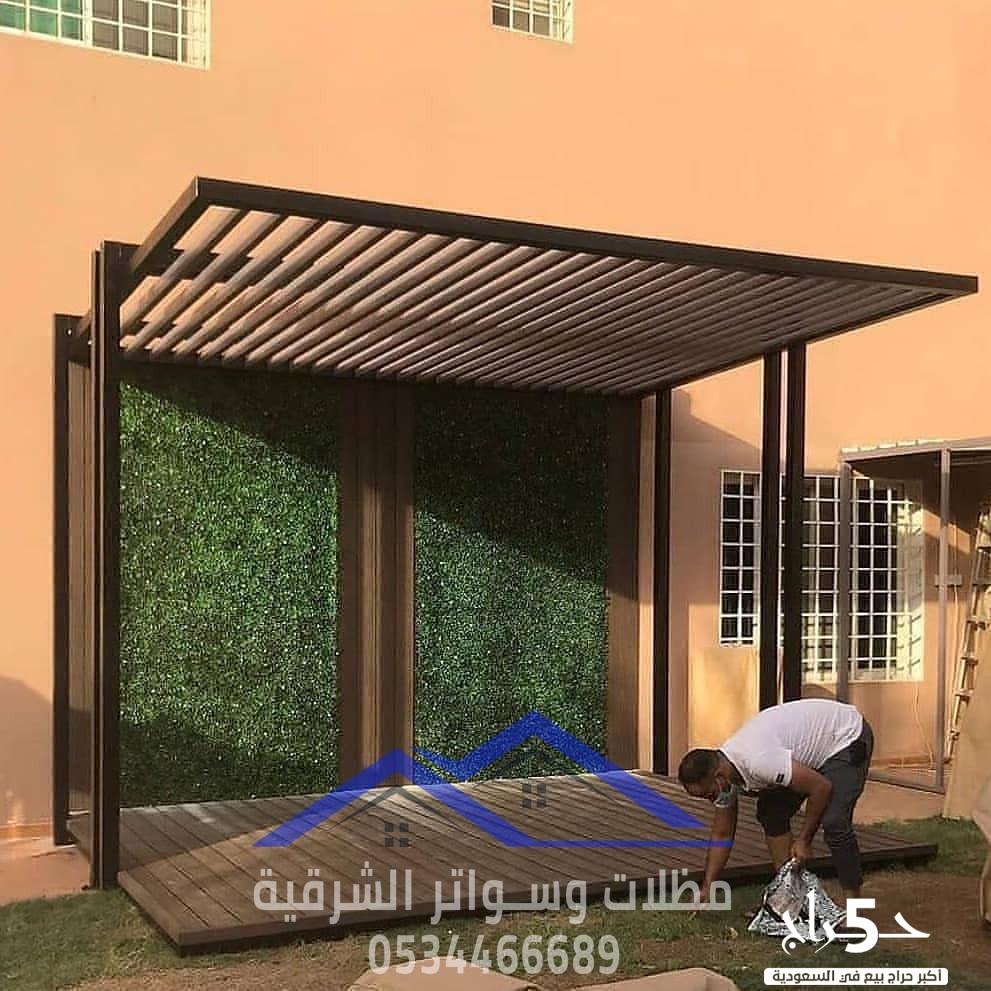 تركيب مظلات جلسات لحدائق المنازل في الدمام , 0534466689