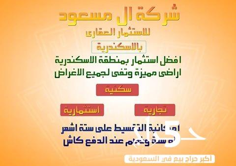 ((فرصة((حقيقية))بجد))))) 01221250916 مع شركة ال مسعود-