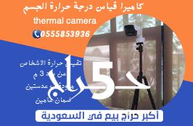 سعر كاميرات مراقبة حرارية بعيدة المدي بالرياض