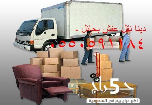 دينا نقل عفش بحائل - 0550591184-  تحميل ونقل العفش